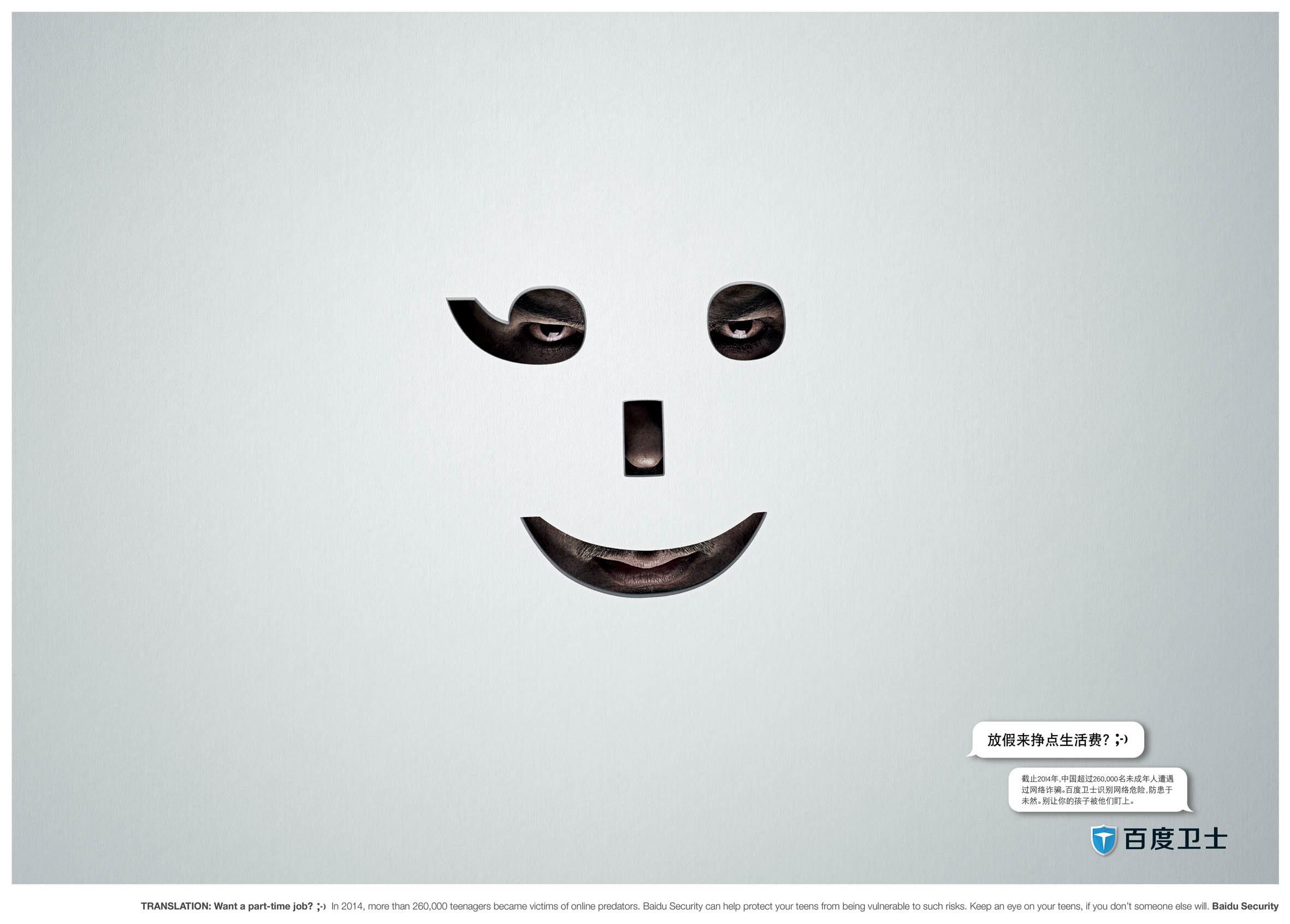 baidu security print advert by y u0026r  want a part