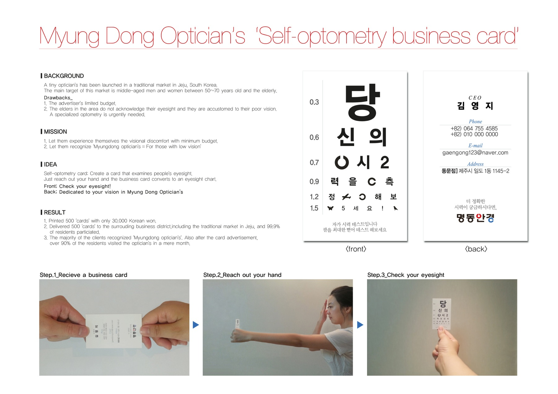 Myung dong direct advert by black pearl creative self optometry myung dong direct ad self optometry business card colourmoves Images