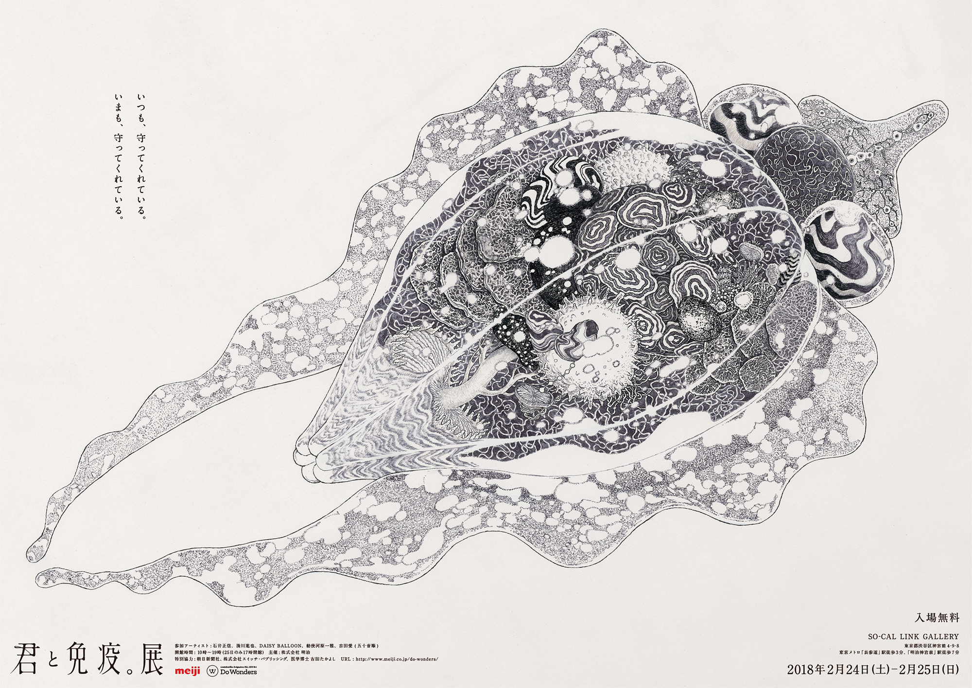 Meiji Outdoor Advert By Dentsu: You and Immune System