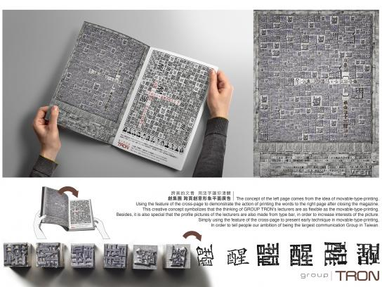 Tron Group Print Ad - Movable-type Printing