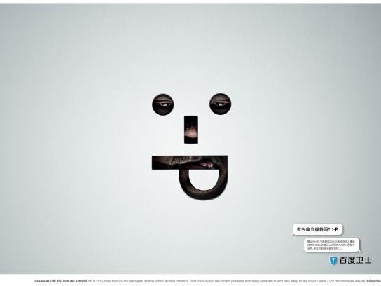 Baidu Security Print Ad -  You look like a model