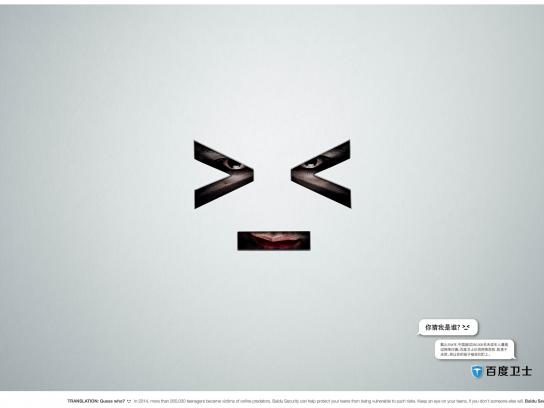 Baidu Security Print Ad -  Guess who?
