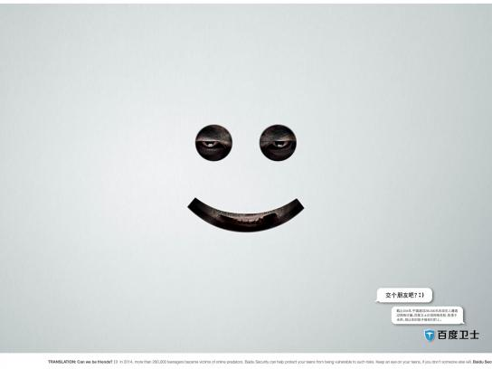 Baidu Security Print Ad -  Can we be friends?
