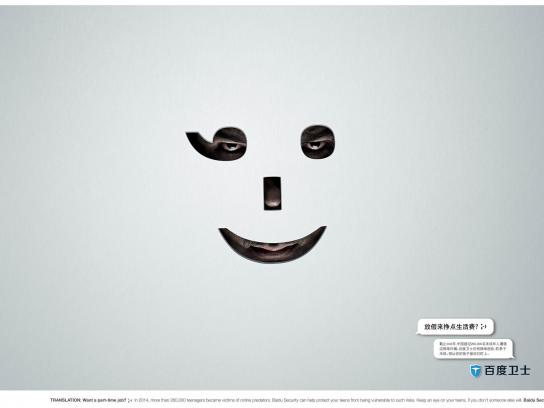 Baidu Security Print Ad -  Want a part-time job?