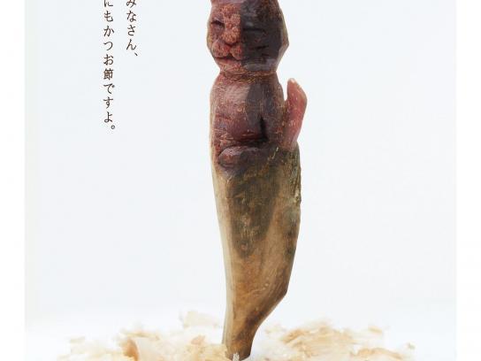 Suzakiya Print Ad -  Cat