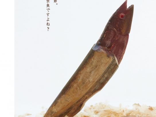 Suzakiya Print Ad -  Flakes