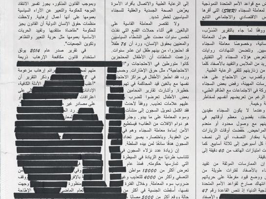 IFEX Print Ad - Imprisoned