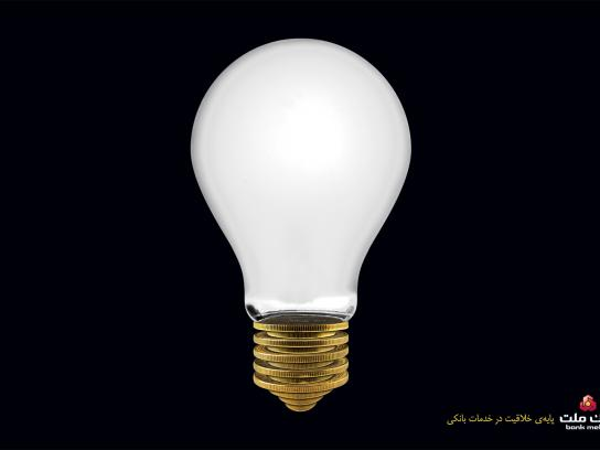 Bank Mellat Print Ad -  Lamp