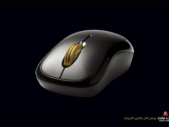 Bank Mellat Print Ad -  Mouse