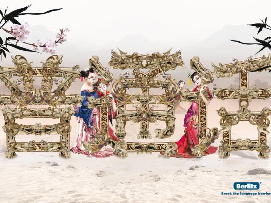 Berlitz Print Ad -  Chinese