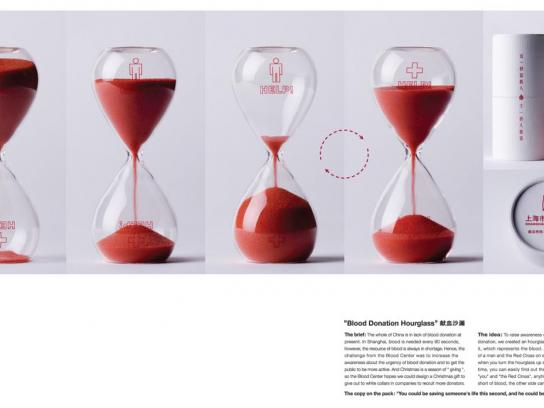 Blood Donation Hourglass