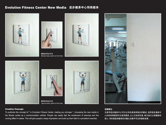Evolution Fitness Center Ambient Ad -  Switch