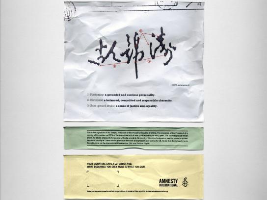 Amnesty International Print Ad -  Hu Jin Tao