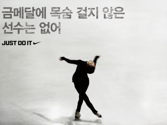 Nike Print Ad -  Yuna's JDI, 2