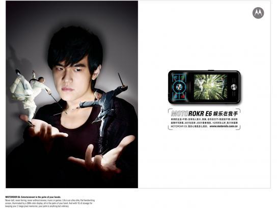 Motorola Print Ad -  Martial arts