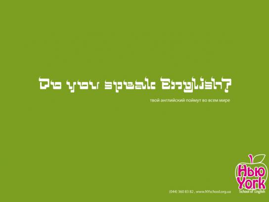 New York School of English Print Ad -  Hebrew