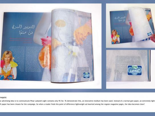 Pinar Ambient Ad -  Insert