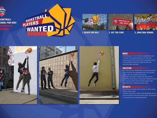 CSKA Ambient Ad -  Basketball players wanted