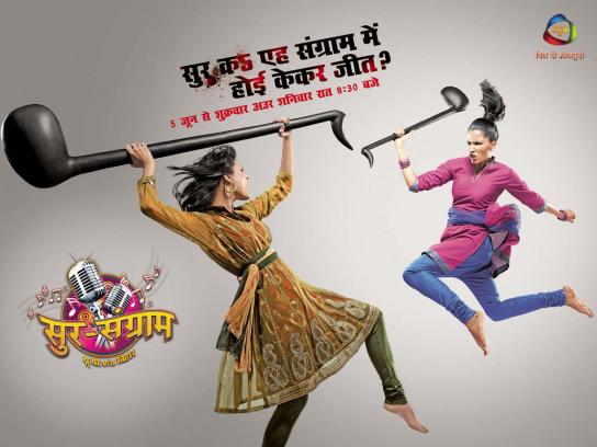 Mahua TV Print Ad -  Battle, 1