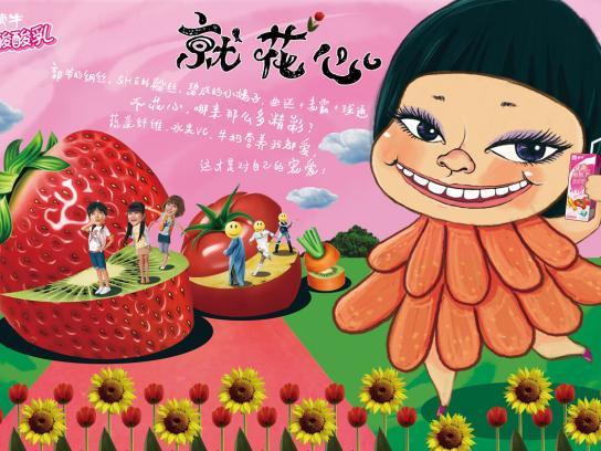 Meng Niu Print Ad -  Fruity, 1