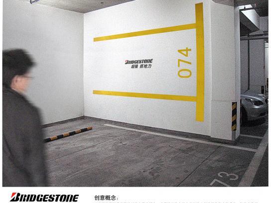 Bridgestone Ambient Ad -  Wall