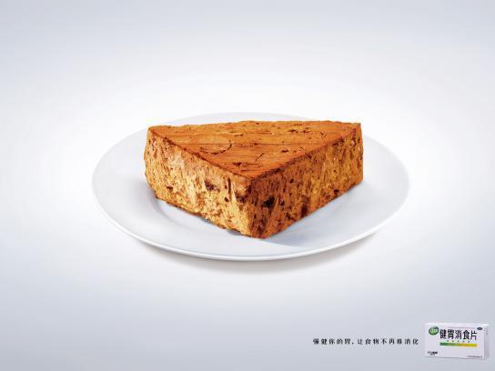 Jiangzhong Print Ad -  Cake