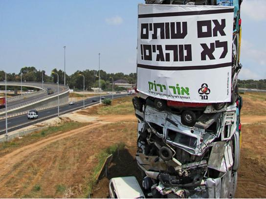 Or Yarok Ambient Ad -  Crashed cars bottle