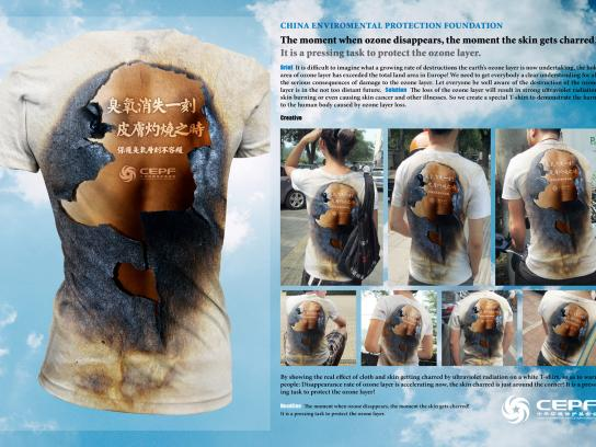 China Environmental Protection Foundation Ambient Ad -  T-shirt