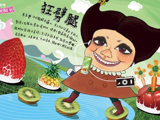 Meng Niu Print Ad -  Fruity, 2