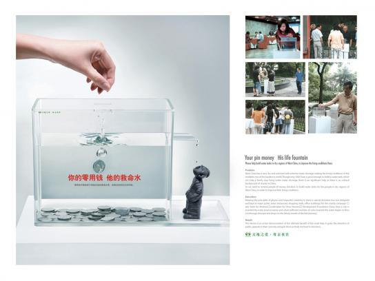 China Women Development Foundation Ambient Ad -  Water