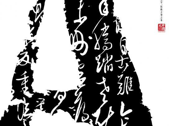China Element International Award Print Ad -  A