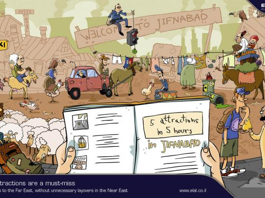 EL AL Print Ad -  Jifnabad