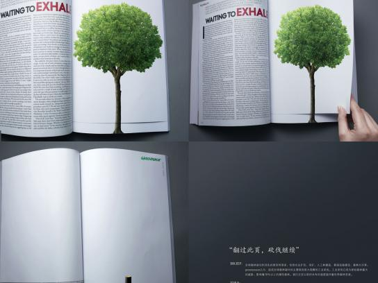 Greenpeace Print Ad -  Tree