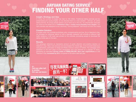 Jiayuan Dating Service Ambient Ad -  Finding Your Other Half