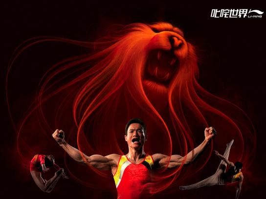 LiNing Sports Print Ad -  Lion, 1