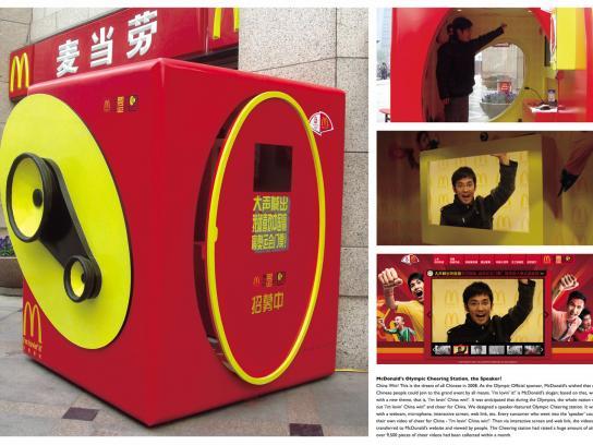 McDonald's Ambient Ad -  The speaker