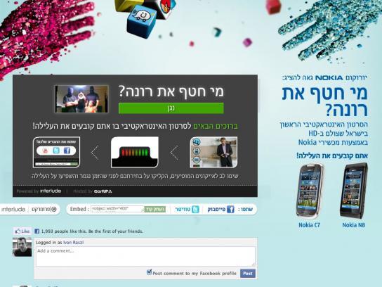 Nokia Digital Ad -  Trip