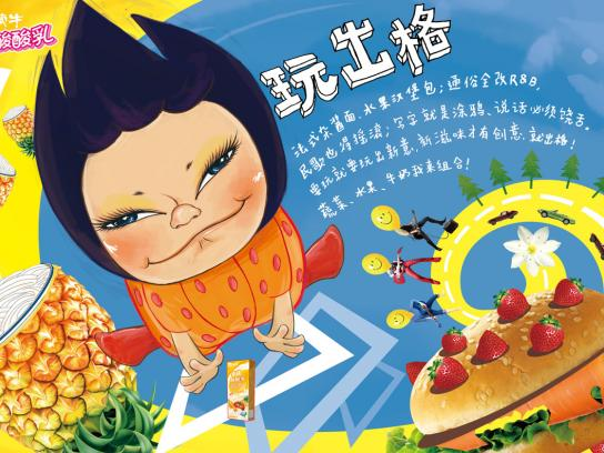 Meng Niu Print Ad -  Fruity, 3