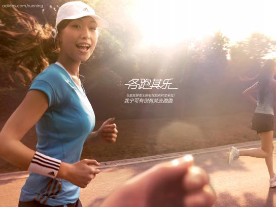 Adidas Print Ad -  Park