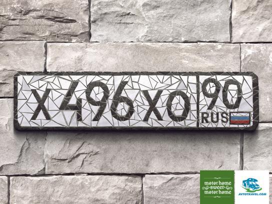 avtotravel.com Print Ad -  Russia