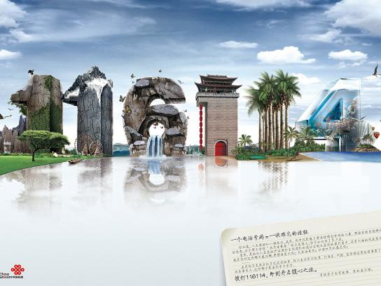 China Unicom Print Ad -  116114