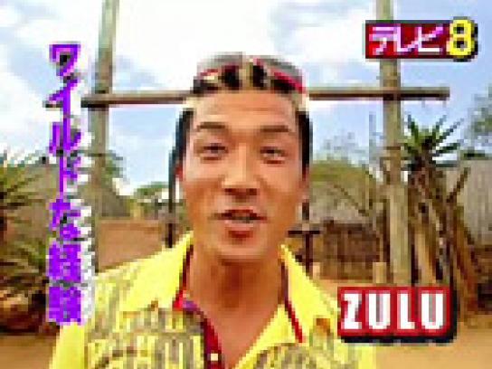 Kulula Film Ad -  Japanese