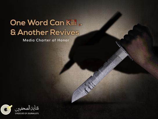Syndicate of Journalists Outdoor Ad - A Word Kills - Knife