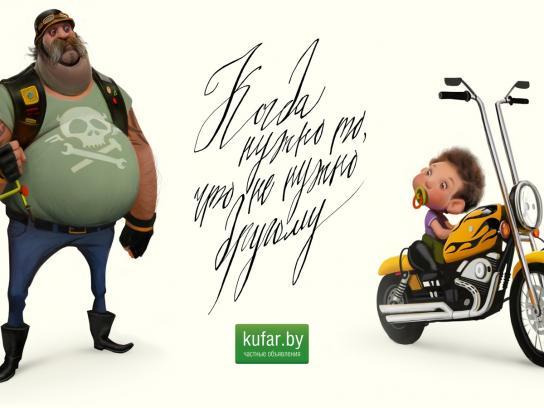 Kufar Print Ad -  Mismatch, 1