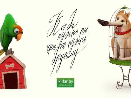 Kufar Print Advert By SUP: Mismatch, 1 | Ads of the World™