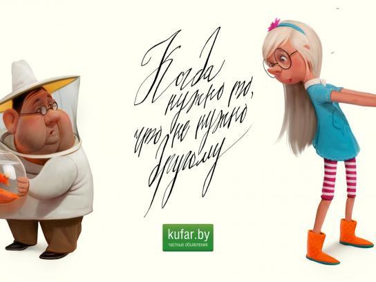 Kufar Print Ad -  Mismatch, 4