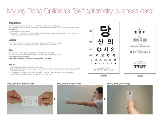 Myung Dong Direct Ad -  Self-optometry business card