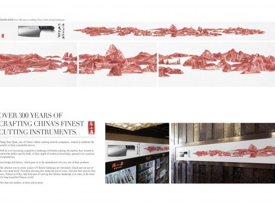 Zhang Xiao Quan Outdoor Ad -  a Cut Above