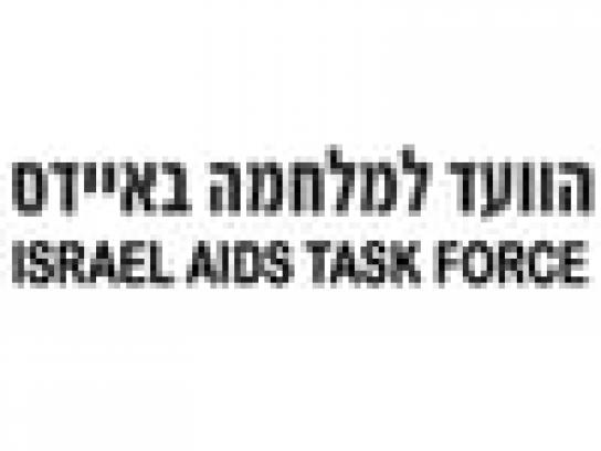 Israel Aids Task Force Audio Ad -  Doubt
