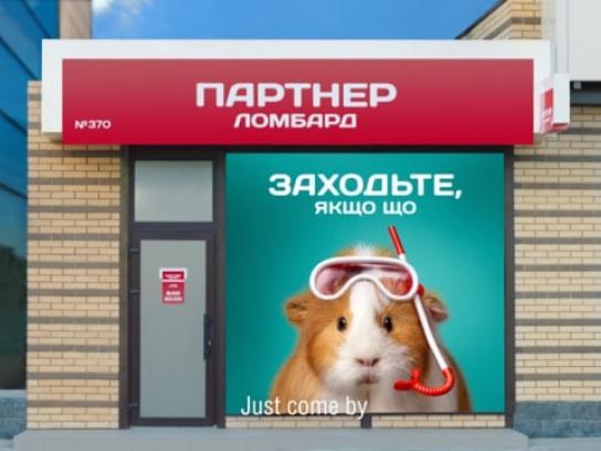 Partner Film Ad -  The Story of Guinea Pig